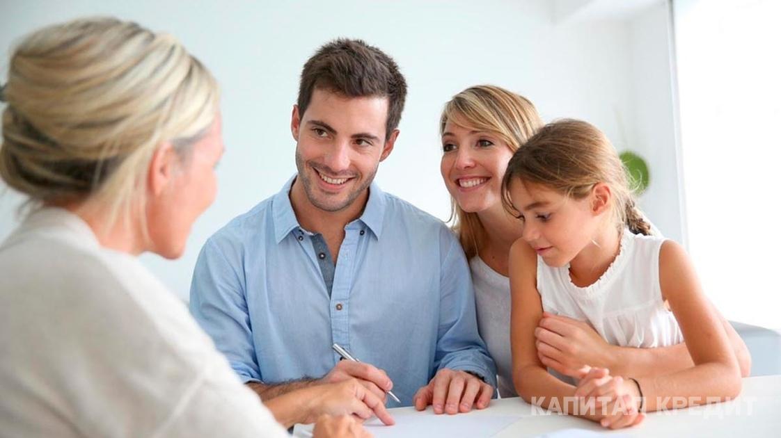 Кредит под залог квартиры с несовершеннолетним ребенком