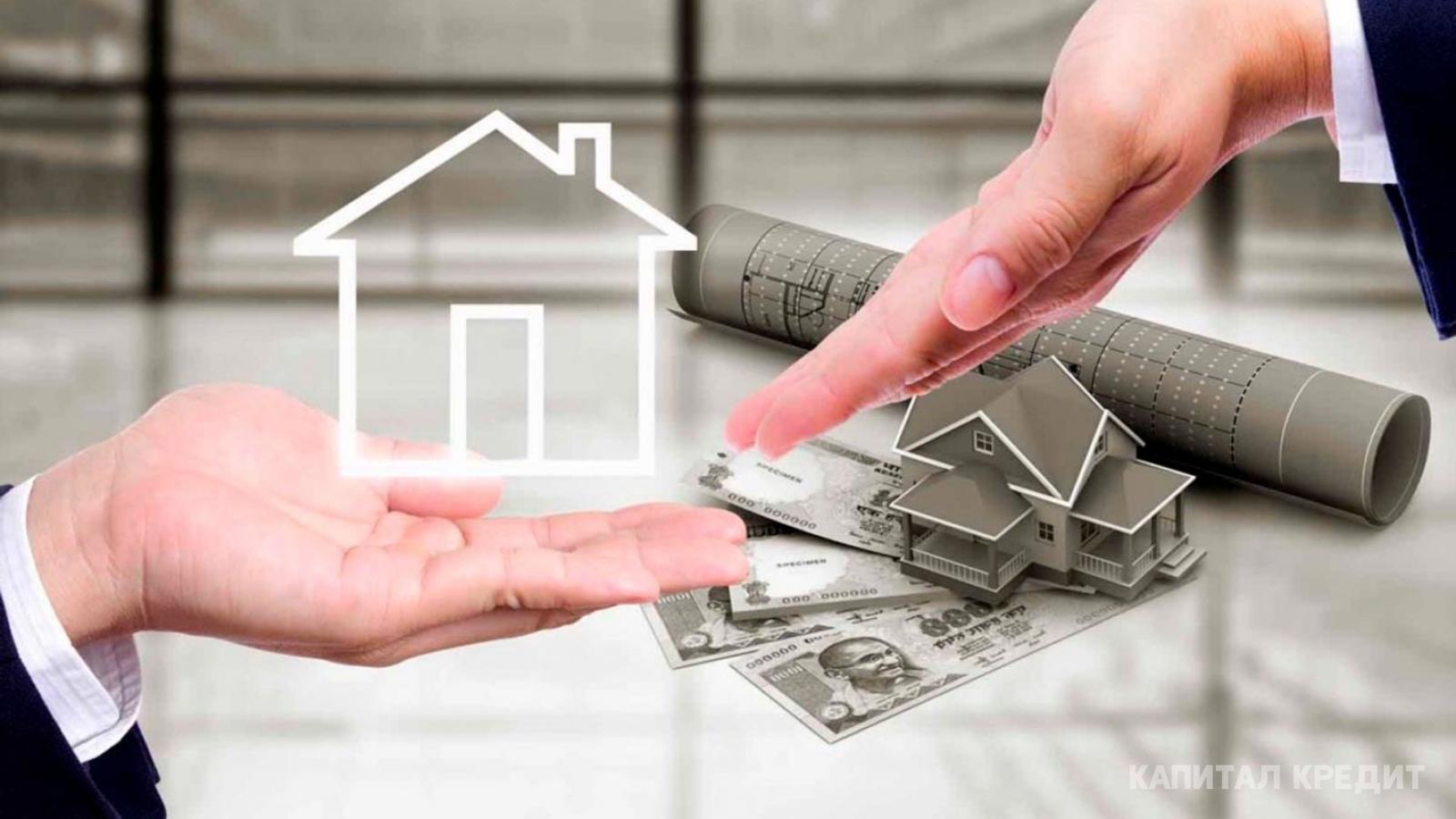 Частный займ под залог доли недвижимости в