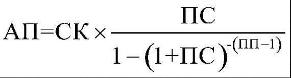 Первая формула расчета аннуитетного платежа