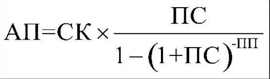 Вторая формула расчета аннуитетного платежа