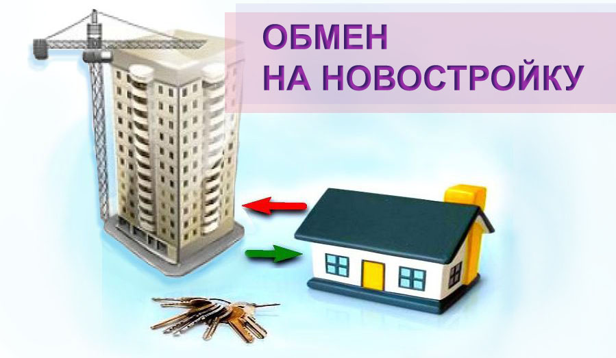 Кредит под залог старой квартиры для покупки новой